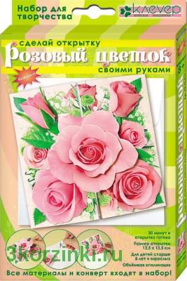 Набор для изготовления открытки
